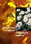 Усмивката на Бога - Венцислав Кисьов -