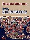 Плана Константинопол - учебник