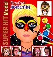 Super Hit Model: Гримове за животни - детска книга