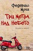 Три метра над небето - Федерико Моча - книга