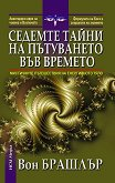 Седемте тайни на пътуването във времето - Вон Брашлър - книга