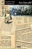Естествена история на българския смях - Ясен Бориславов -