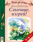 Слънчице, изгрей! - за 5-6 годишни деца - Димитър Гюров, Весела Гюрова -