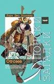 Японски загадки: Отоме - Лора Джо Роуланд -