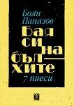 Бая си на бълхите - 7 пиеси - Боян Папазов -
