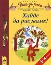 Хайде да рисуваме! - за 3-4 години - Румен Генков, Огнян Занков - книга