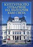 Културното отваряне на България към света -