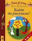 Хайде да рисуваме! - за 5-6 годишни деца - Огнян Занков, Румен Генков - книга