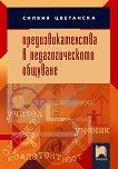 Предизвикателства в педагогическото общуване - Силвия Цветанска -