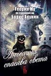 Ангелина спасява света - Глория Му - книга
