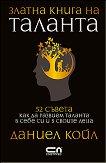 Златна книга на таланта - Даниел Койл -