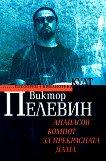 Ананасов компот за прекрасната дама - Виктор Пелевин - книга