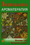 Зодиакална ароматерапия - Мелинда Грей, Патриция Дейвис -