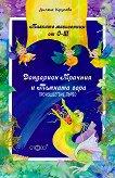 Малките магьосници от О-III: Дондарион Мрачния и Тъмната гора - Диляна Крусева -
