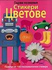 Първи познания: Цветове + стикери - детска книга
