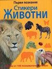 Първи познания: Животни + стикери -