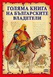 Голяма книга на българските владетели - Станчо Пенчев -