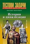 Тестови задачи по история и цивилизация за държавни зрелостни изпити - Радостина Николова, Румяна Кушева -