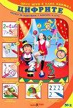 Шест игри в една книжка: част 2 - Цифрите - детска книга