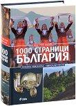 1000 страници България - Румяна Николова, Николай Генов - книга