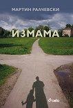 Измама - Мартин Ралчевски - книга