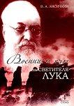 Военният път на Светителя Лука - В. А. Лисичкин - книга