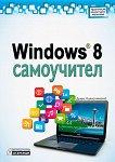 Windows 8 - Самоучител - Денис Колисниченко -