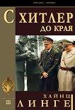 С Хитлер до края - Хайнц Линге -