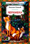 Чернишка - Емилиян Станев - книга