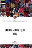 Шишманови дни 2012 - книга за учителя