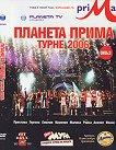Планета Прима - Турне 2006 - 3 DVD -