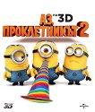 ��, ������������ 2 - 3D -