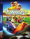 Турбо - филм
