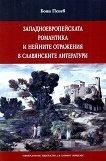 Западноевропейската романтика и нейните отражения в славянските литератури - Боян Пенев -