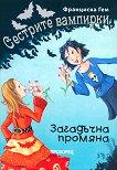 Сестрите вампирки: Загадъчна промяна - Франциска Гем -