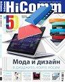 HiComm : Списание за нови технологии и комуникации - Ноември 2013 -