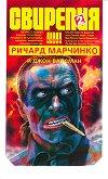 Свирепия - книга 2: Червената клетка - Джон Вайсман, Ричард Марчинко -