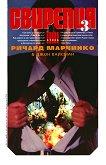 Свирепия - книга 3: Зелената група - Джон Вайсман, Ричард Марчинко -