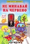 Не минавай на червено - Безопасност на движението за деца от 4 до 9 години - книга