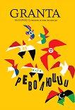 Granta България - Революции : Списание за нова литература - Брой 3 -