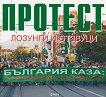 Протест - Лозунги и отзвуци - Христо Шемтов -