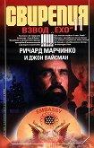 "Свирепия - книга 11: Взвод ""Ехо"" - Джон Вайсман, Ричард Марчинко - книга"