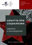 Смъртта при социализма - Героика и постгероика - учебник