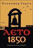 Лето 1850 -