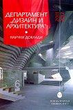 "Сборник научни доклади на департамент ""Дизайн и архитектура"" - Биляна Калоянова, Борис Сергинов -"