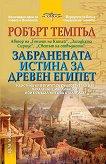 Забранената истина за Древен Египет - Робърт Темпъл -