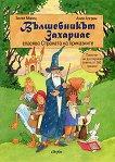 Вълшебникът Захариас спасява Страната на приказките - Зилке Мориц, Ахим Алгрим -