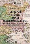 България и нейният народ под османска власт - Мишел Лео -