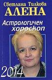 Астрологичен хороскоп 2014 - Светлана Тилкова - Алена - книга