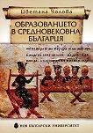 Образованието в средновековна България - Цветана Чолова - книга